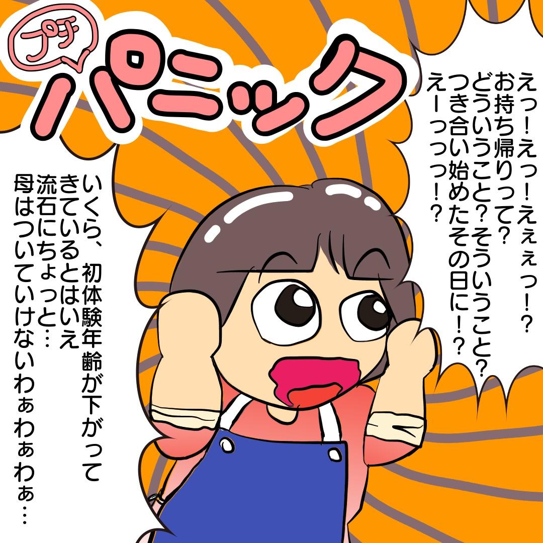 f:id:chihiros-fam:20210701203753j:plain
