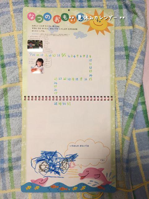 [あれこれ]夏休みカレンダー