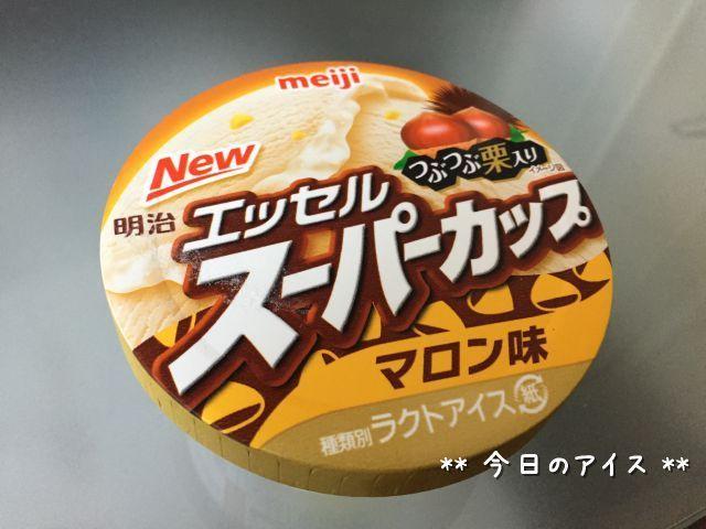 [おやつ]スーパーカップマロン味