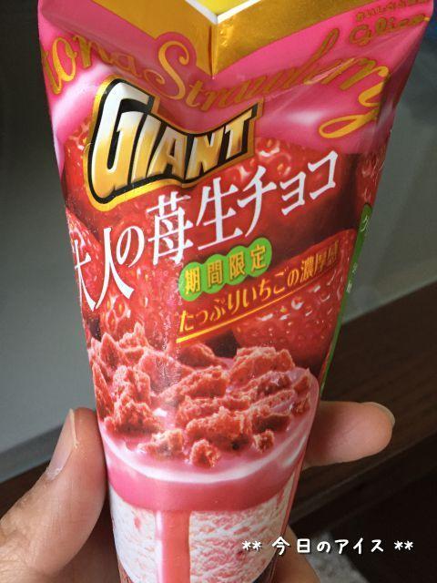 [おやつ]ジャイアンとコーン大人の苺生チョコ