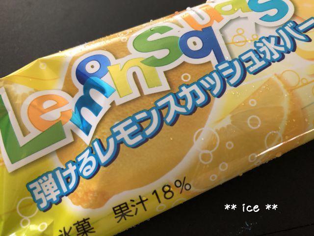 弾けるレモンスカッシュ氷バー