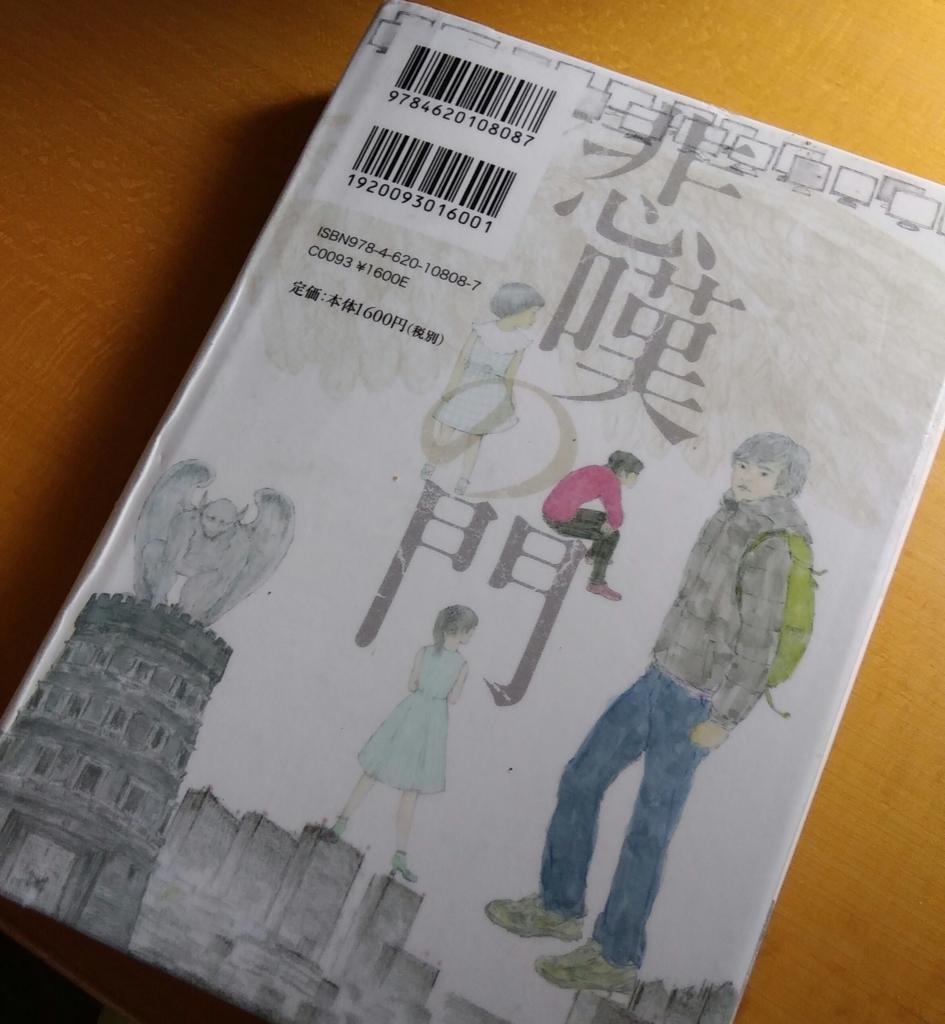 f:id:chihonakajima:20170828143651j:plain