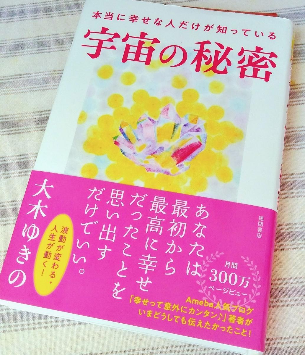 f:id:chihonakajima:20190902115411j:plain