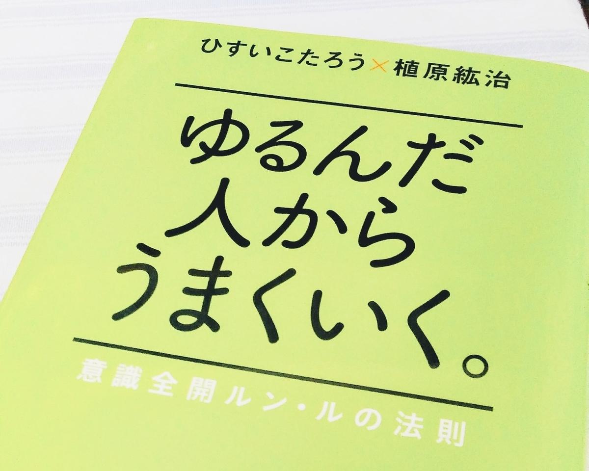 f:id:chihonakajima:20190913122941j:plain