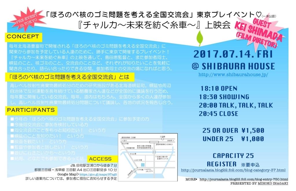 f:id:chihoyorozu:20170908003903j:plain