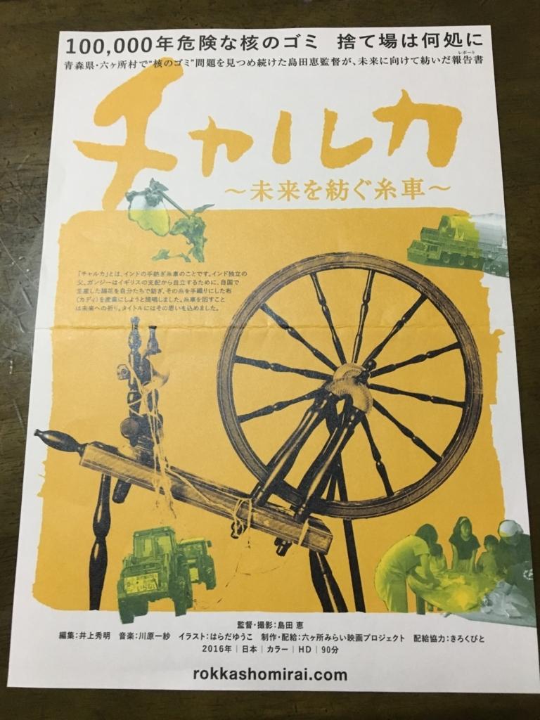 f:id:chihoyorozu:20170908010541j:plain