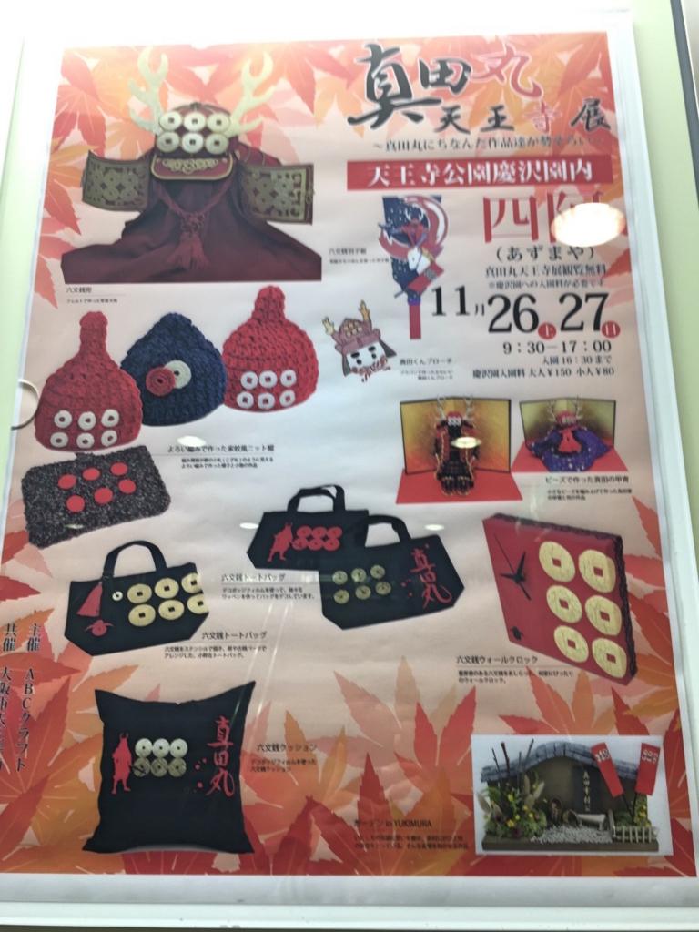 f:id:chihuahua-works:20161127173916j:plain