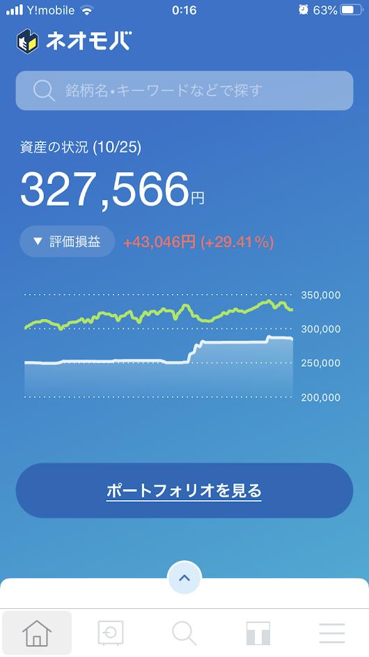 f:id:chii-growth:20201025115007p:plain