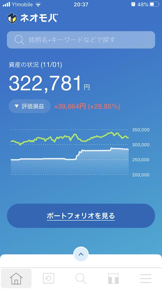 f:id:chii-growth:20201101204303p:plain