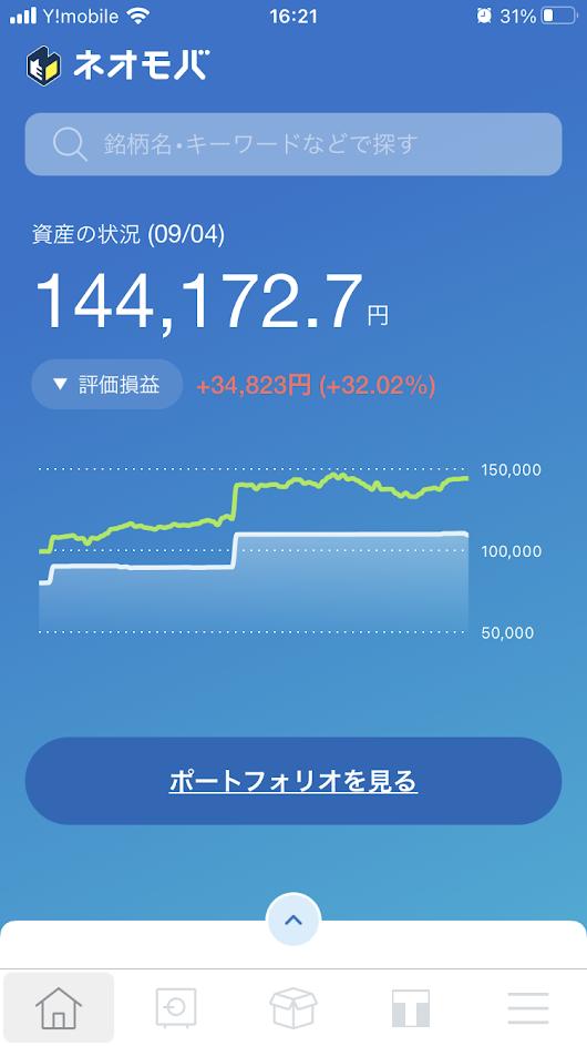 f:id:chii-growth:20210904195232p:plain