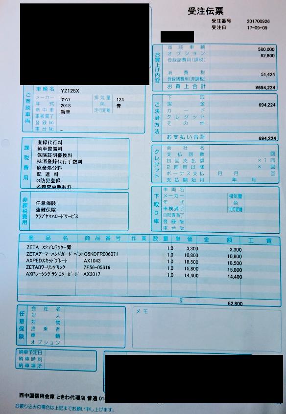 f:id:chii_mei:20171002204623p:plain