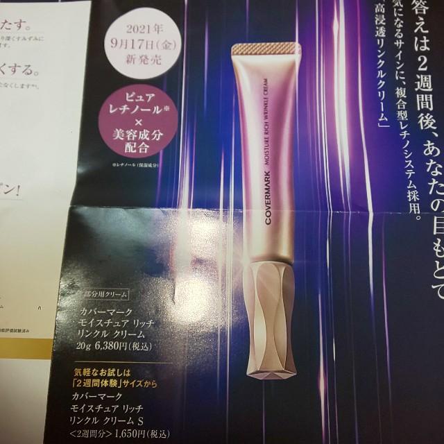 f:id:chiichii555:20210910205920j:image