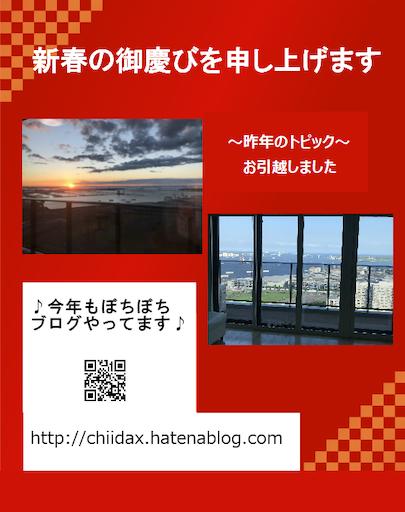 f:id:chiidax:20201230142231p:image