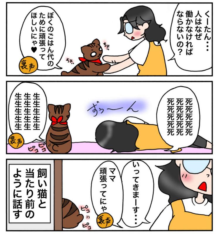 猫とおしゃべりするマンガ