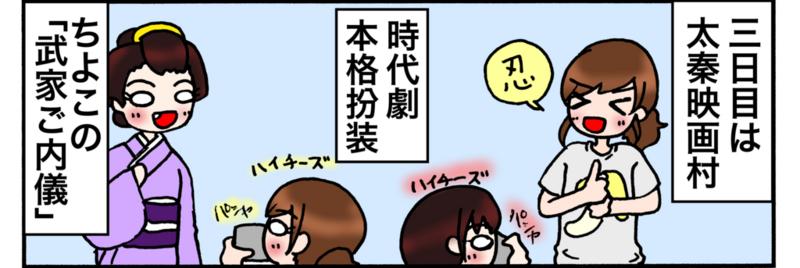 """東映太秦村マンガ"""""""