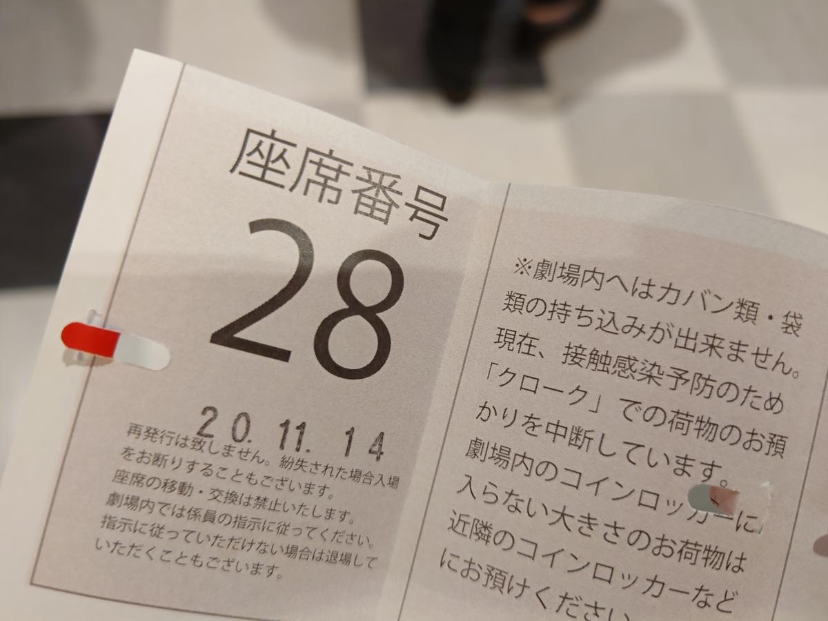 f:id:chiiryo:20201118022311j:plain