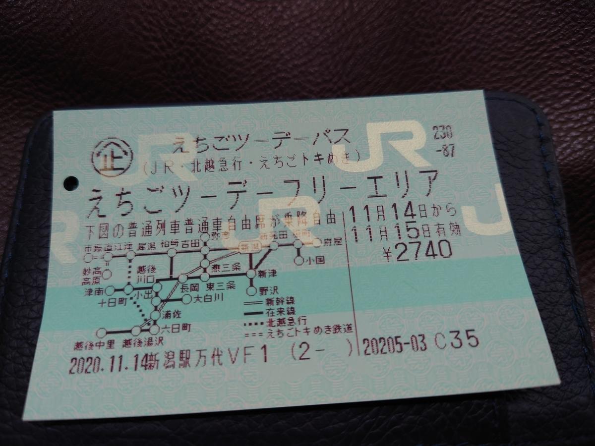 f:id:chiiryo:20201118210119j:plain