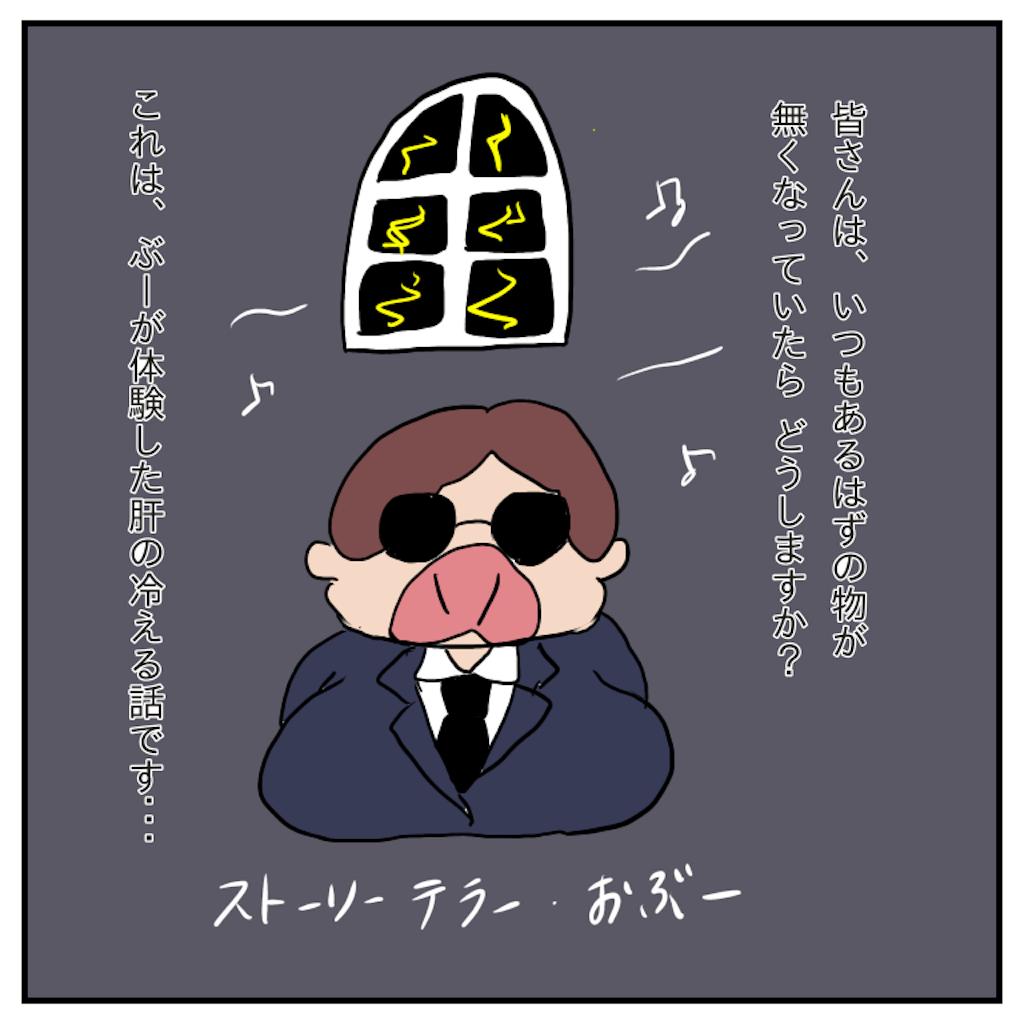 f:id:chiisakiobu:20191114004457p:image