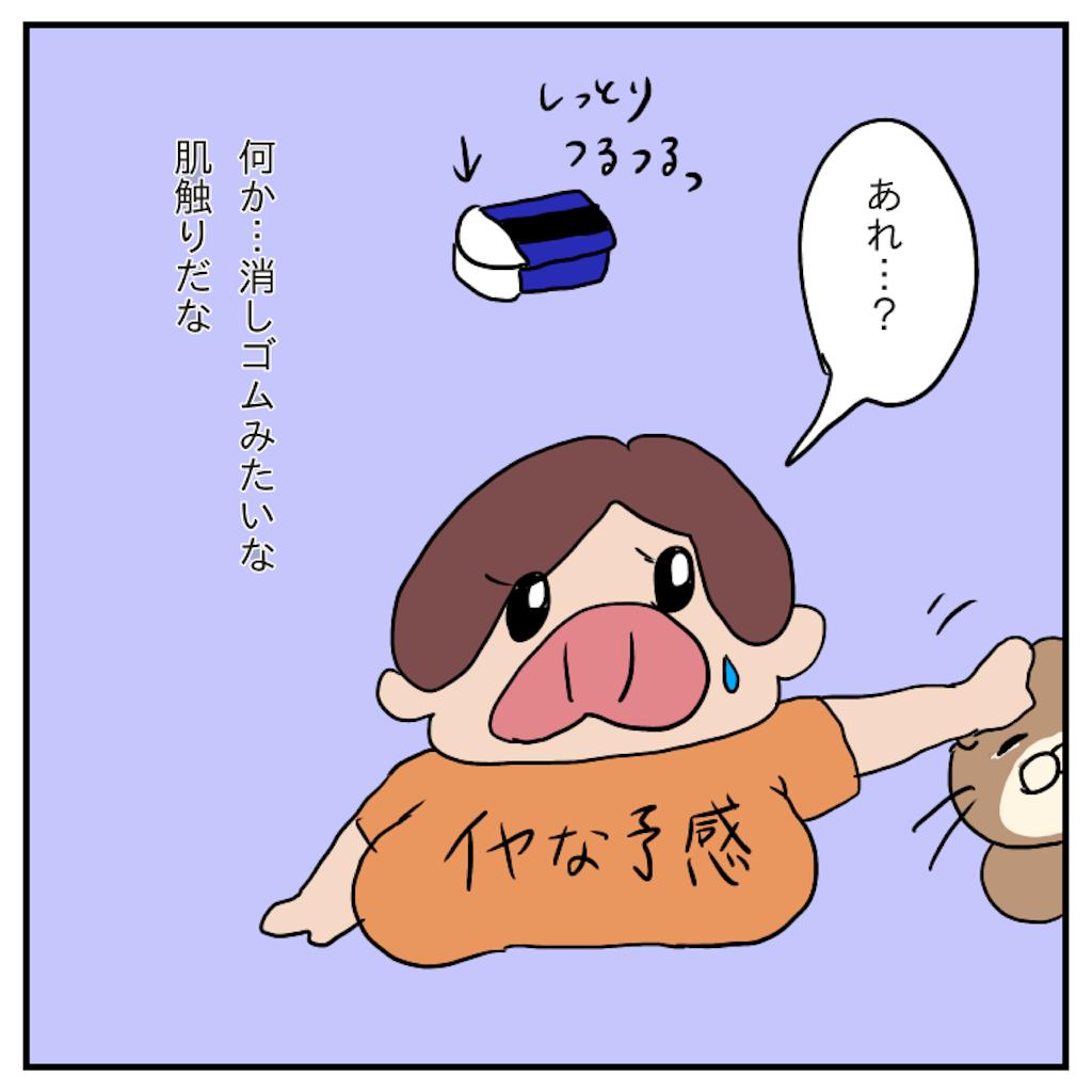f:id:chiisakiobu:20191114004527p:image