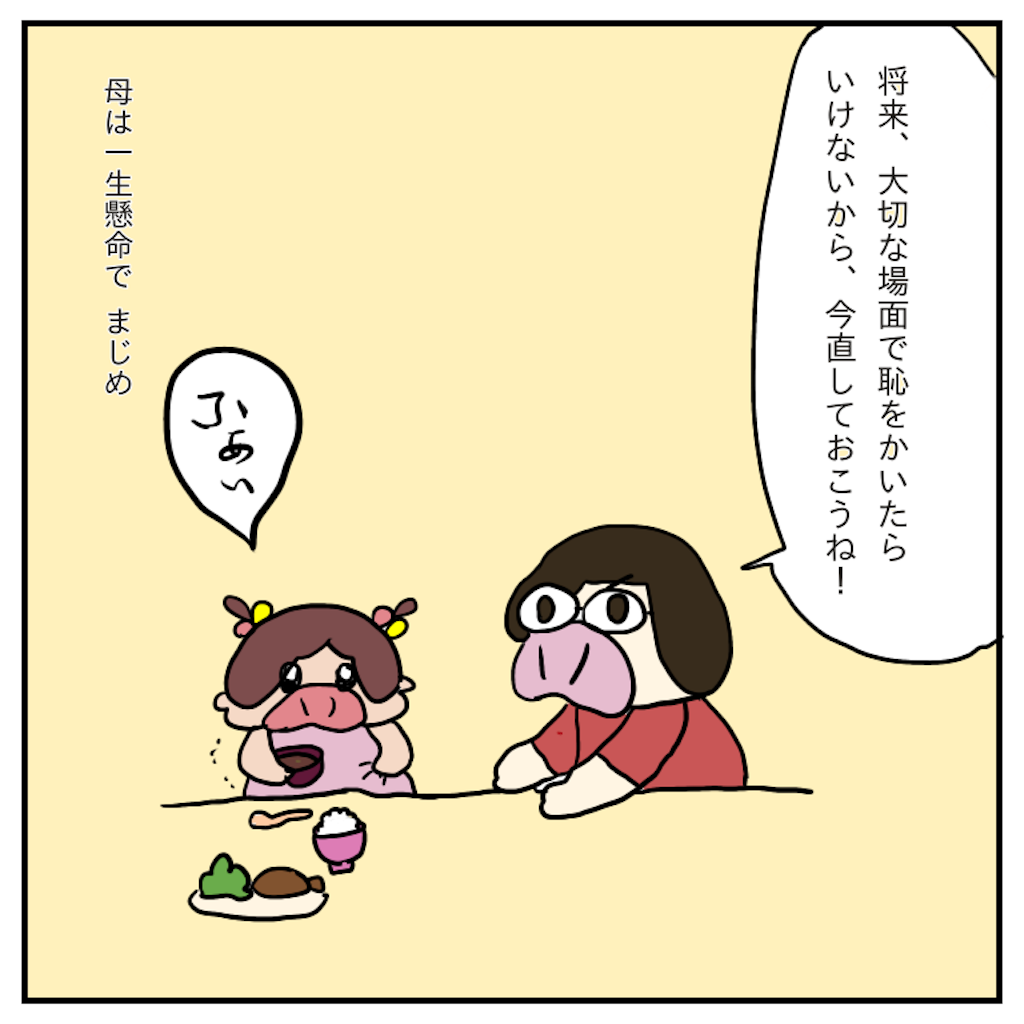 f:id:chiisakiobu:20191116234523p:image
