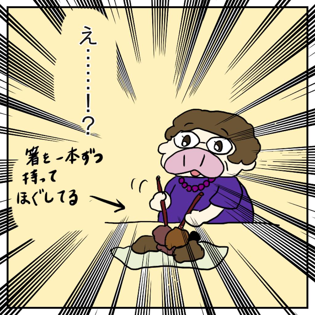 f:id:chiisakiobu:20191116234545p:image