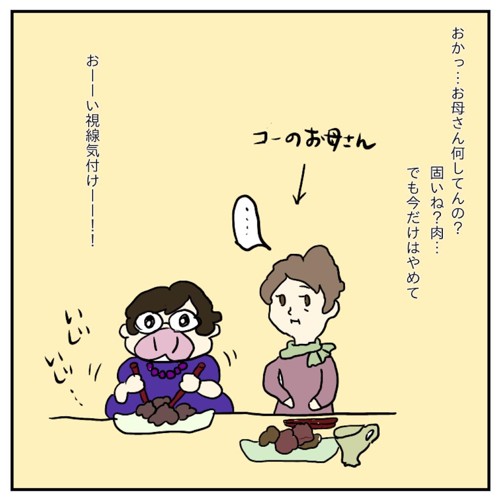 f:id:chiisakiobu:20191116234555p:image