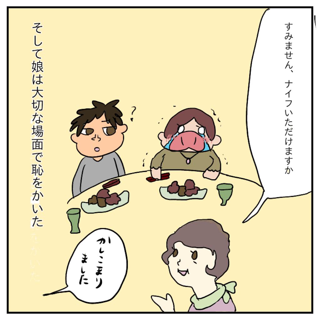 f:id:chiisakiobu:20191116235835p:image