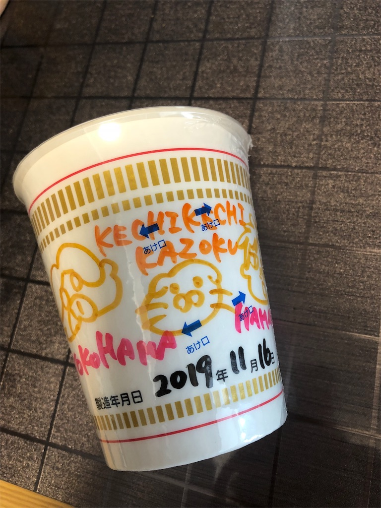 f:id:chiisakiobu:20191119233015j:image