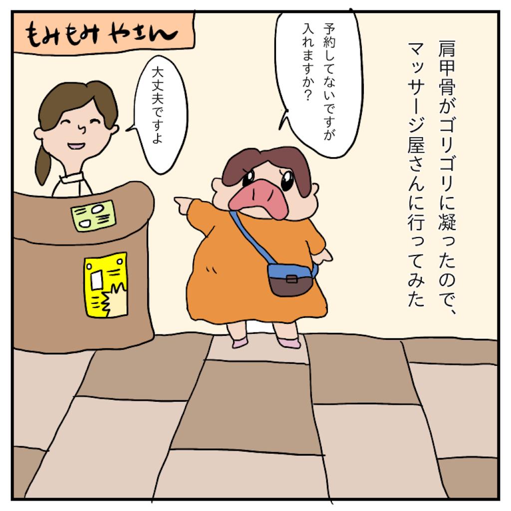 f:id:chiisakiobu:20191122212742p:image