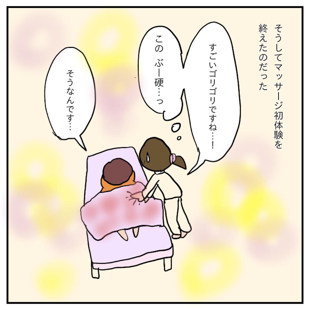 f:id:chiisakiobu:20191122212811p:image