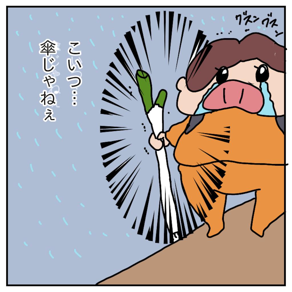 f:id:chiisakiobu:20191128225301p:image