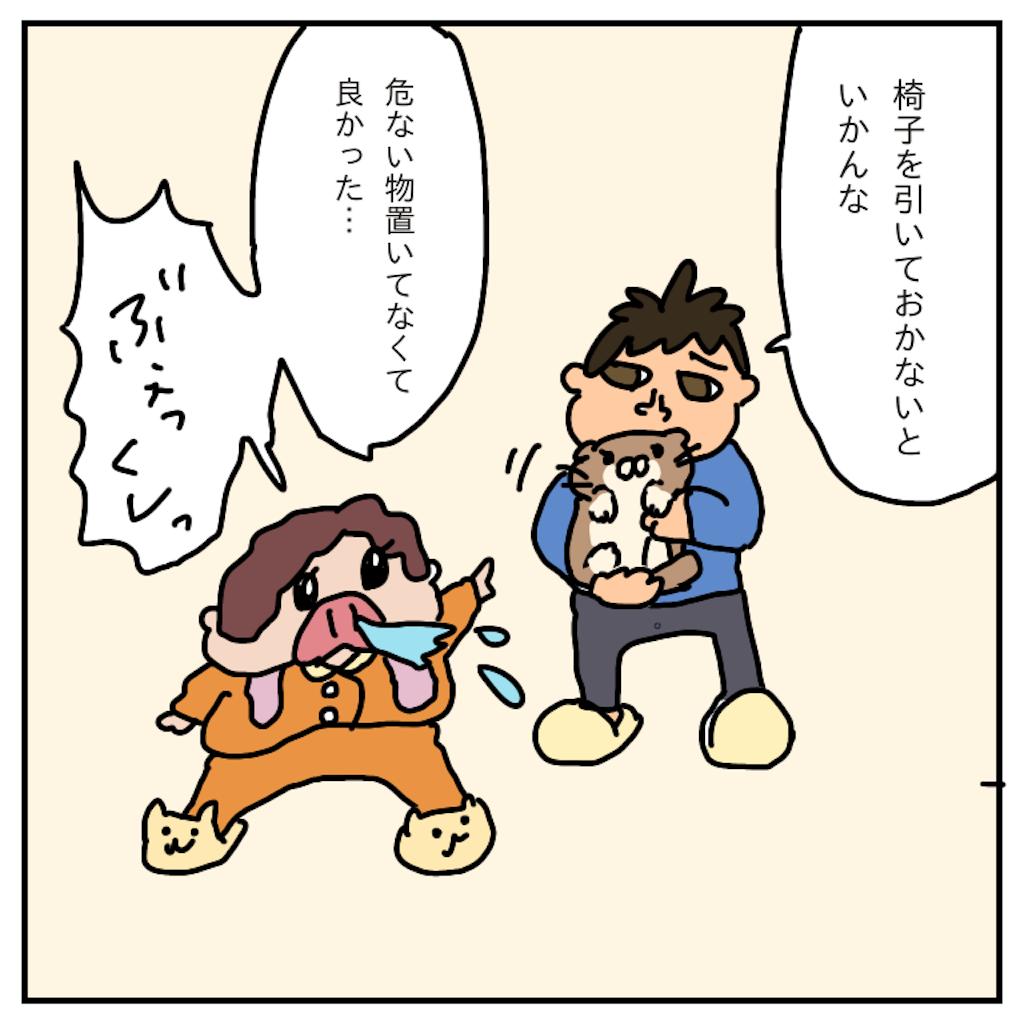 f:id:chiisakiobu:20191130211721p:image