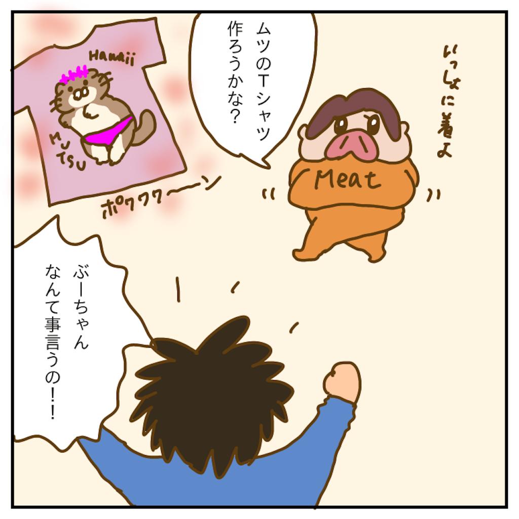 f:id:chiisakiobu:20191201200919p:image