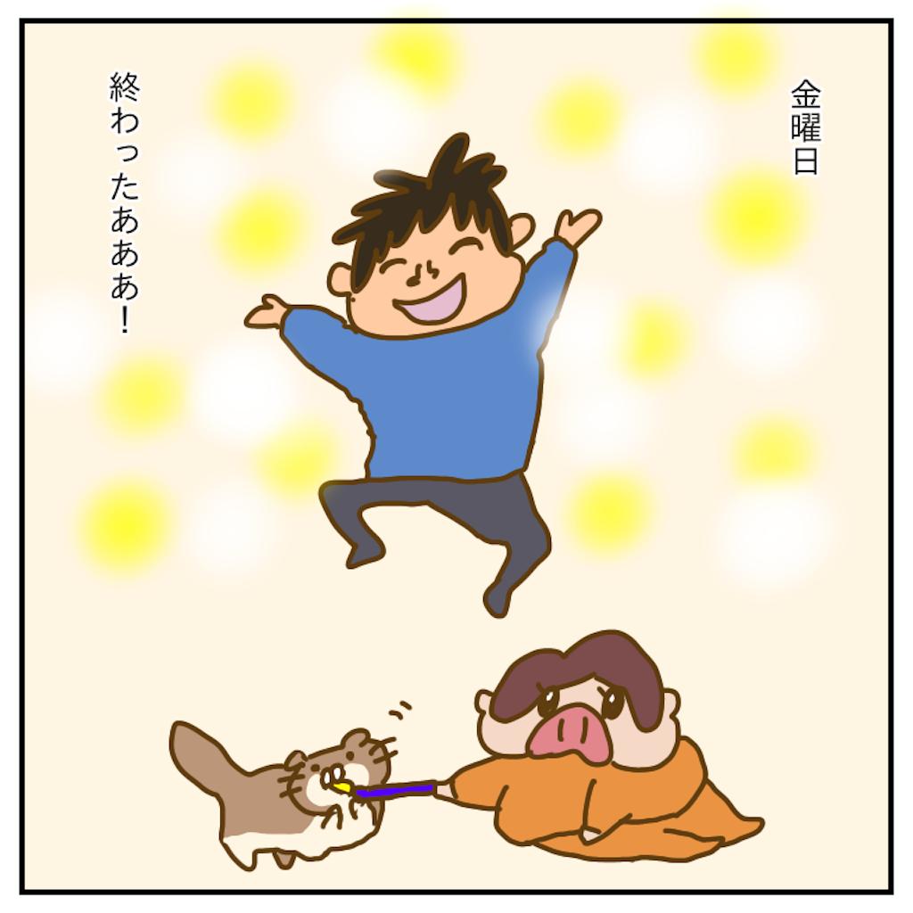 f:id:chiisakiobu:20191206001711p:image