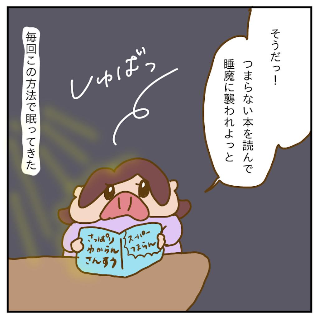 f:id:chiisakiobu:20191206232944p:image