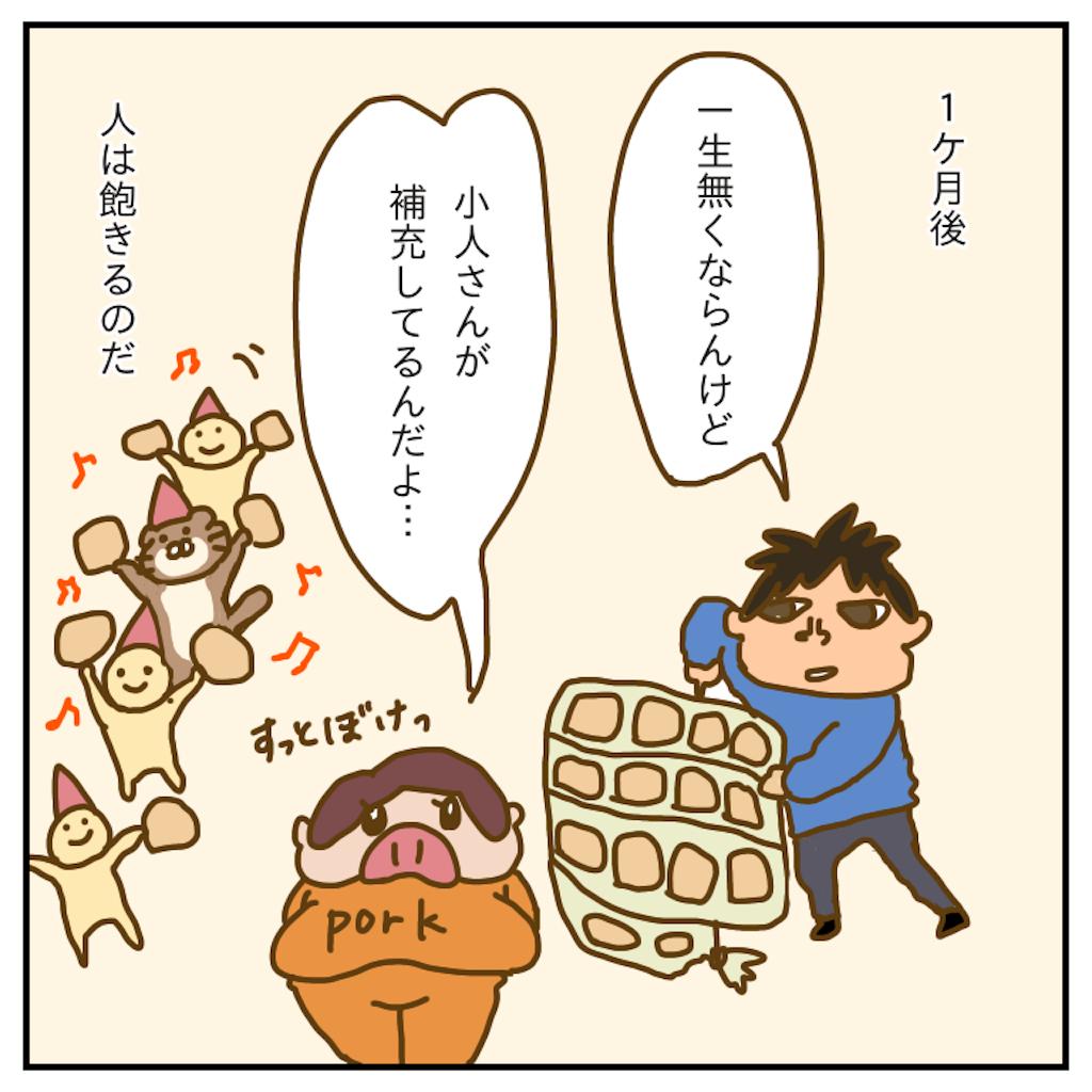 f:id:chiisakiobu:20191208222810p:image