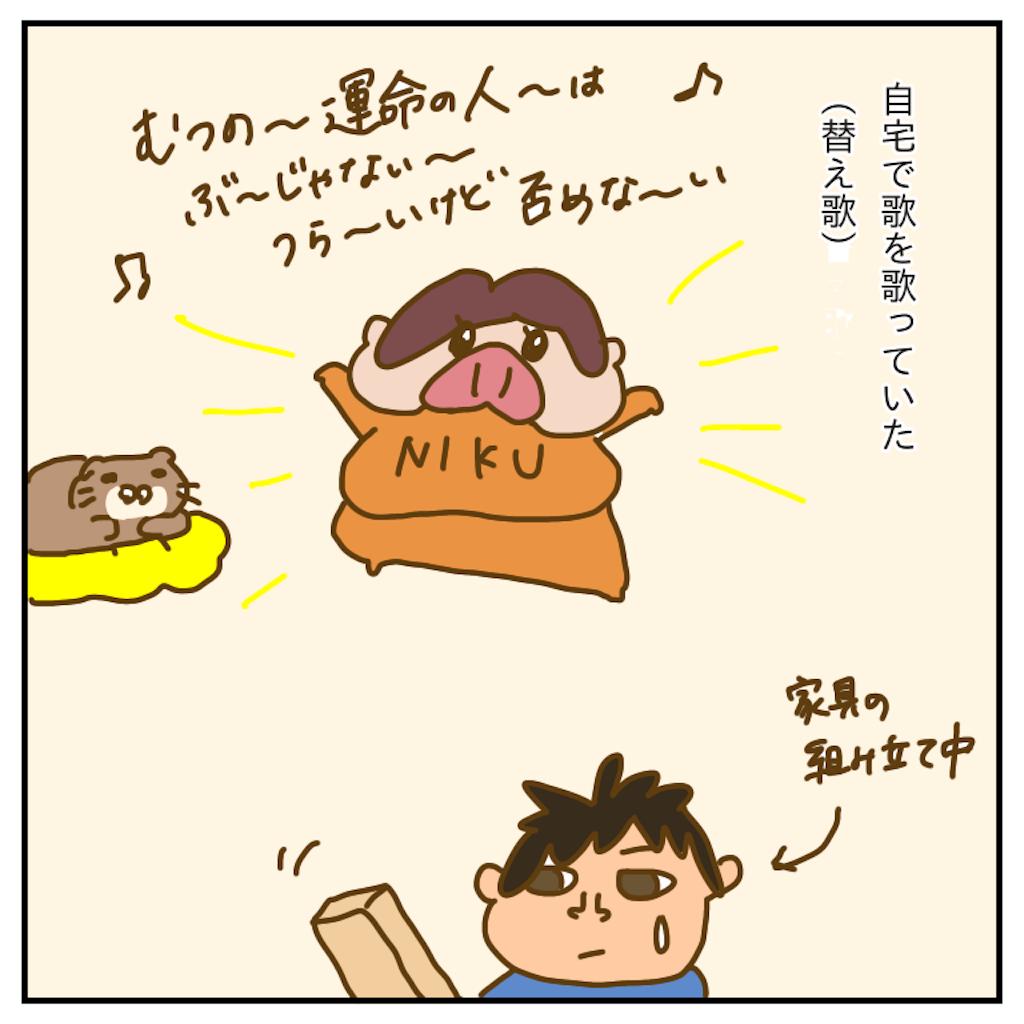 f:id:chiisakiobu:20191209230154p:image