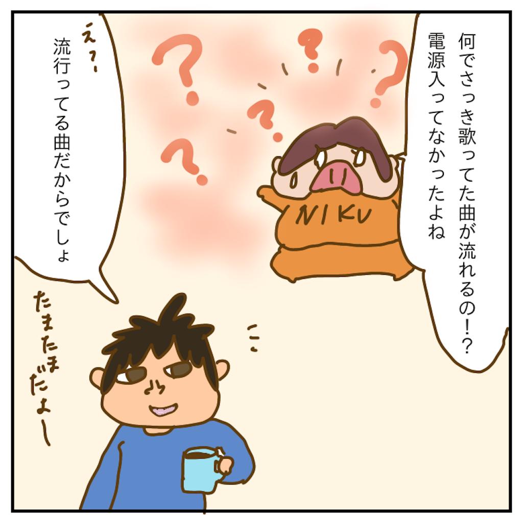 f:id:chiisakiobu:20191209230228p:image