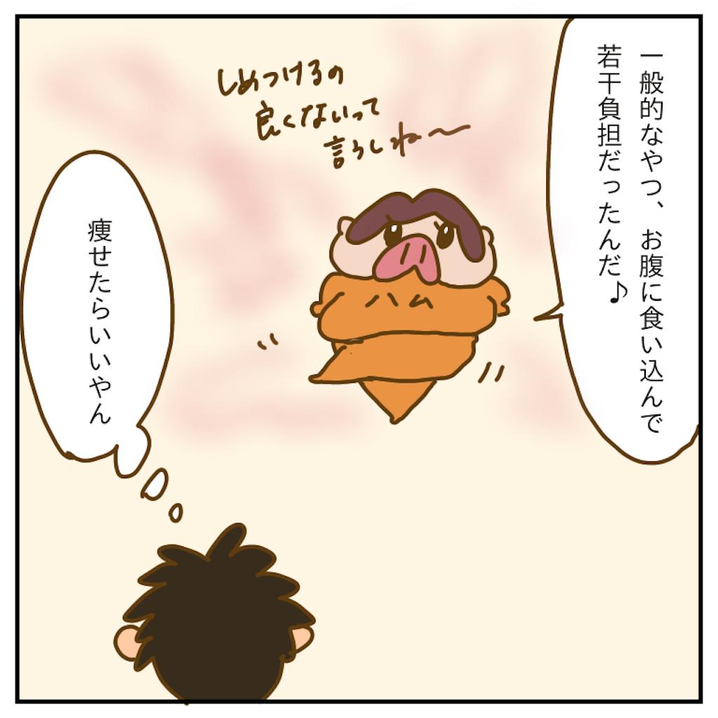 f:id:chiisakiobu:20191210230030p:image