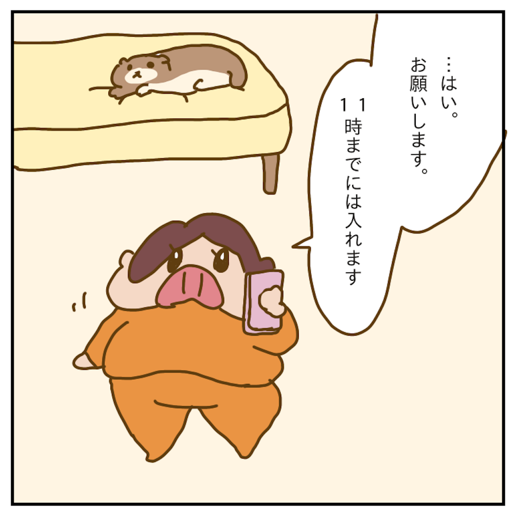 f:id:chiisakiobu:20191212214127p:image