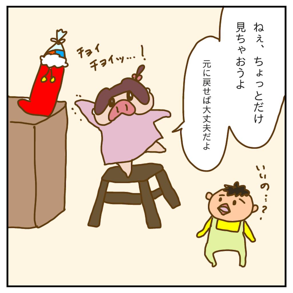 f:id:chiisakiobu:20191216232855p:image