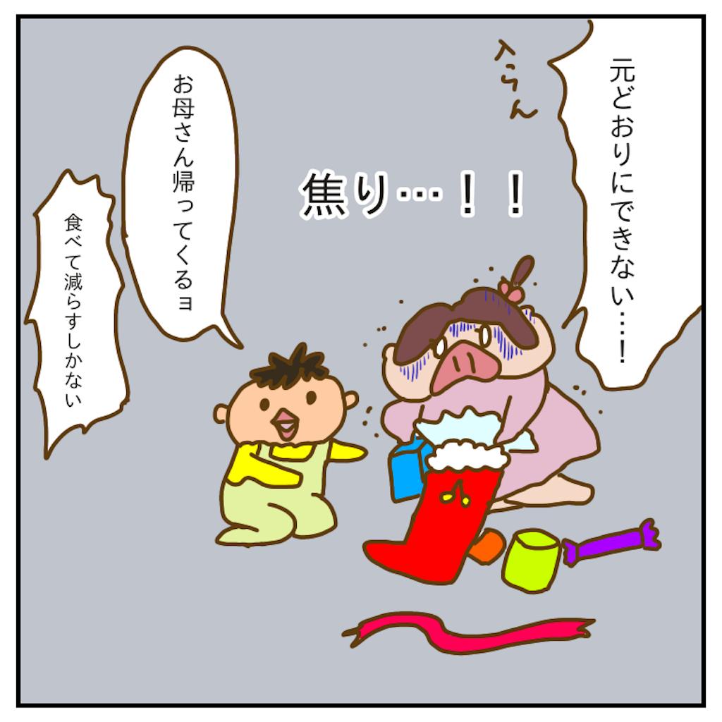 f:id:chiisakiobu:20191216232915p:image