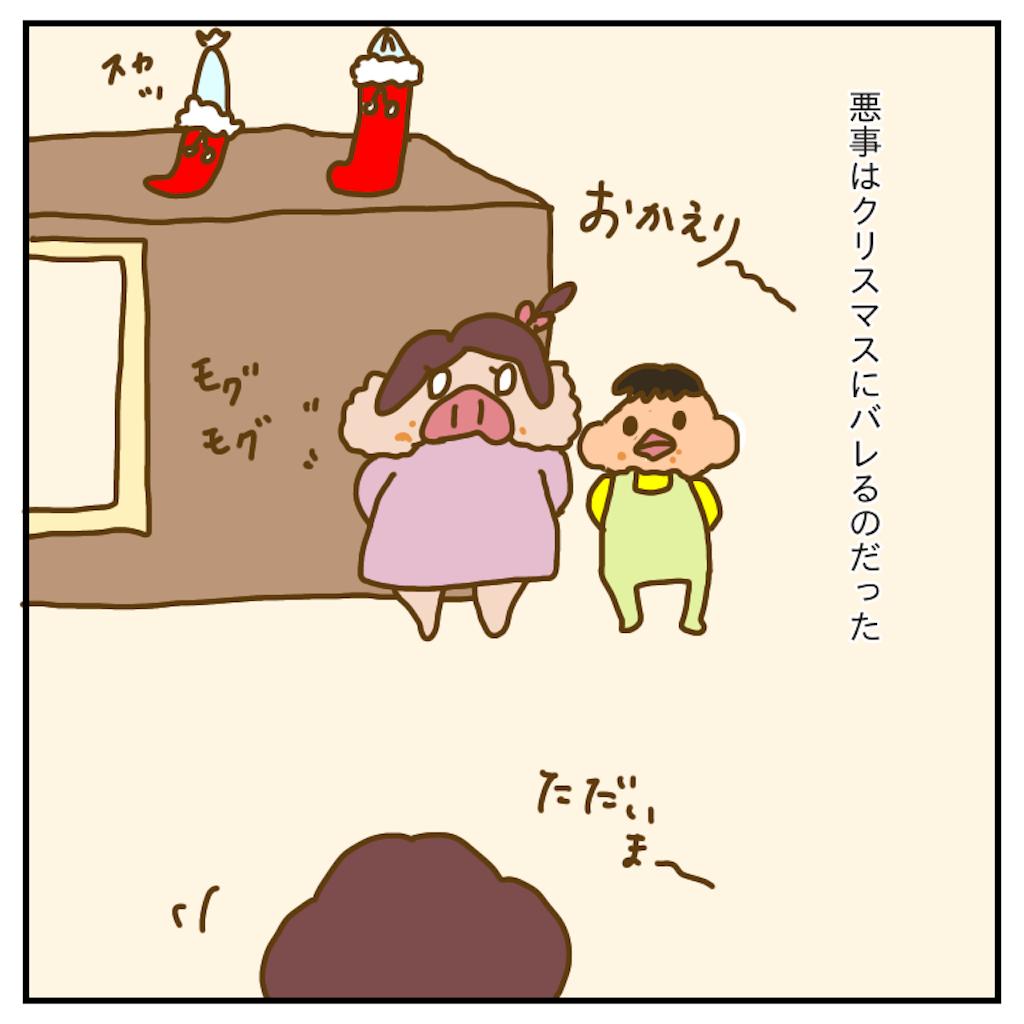 f:id:chiisakiobu:20191216232923p:image