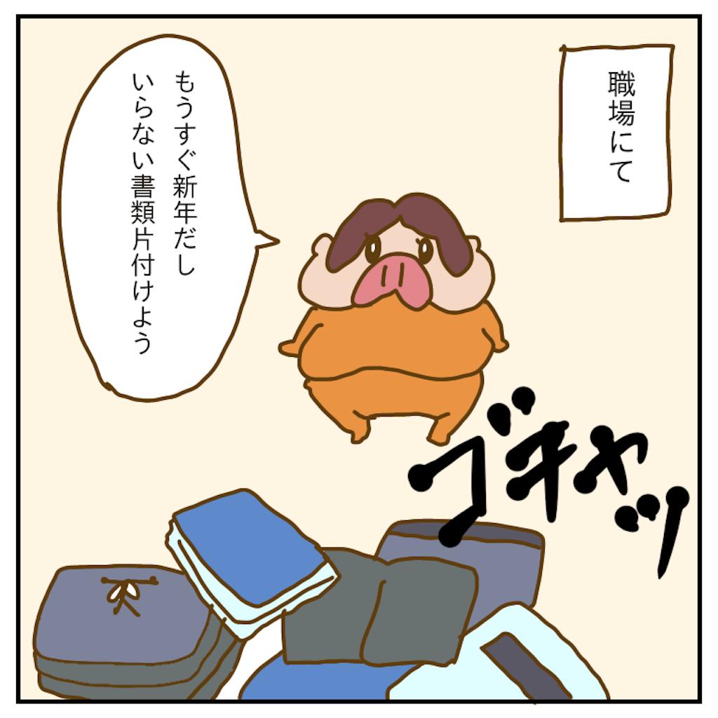 f:id:chiisakiobu:20191218233207p:image