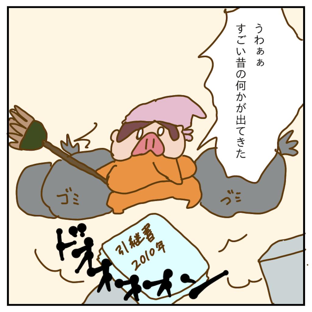 f:id:chiisakiobu:20191218233217p:image