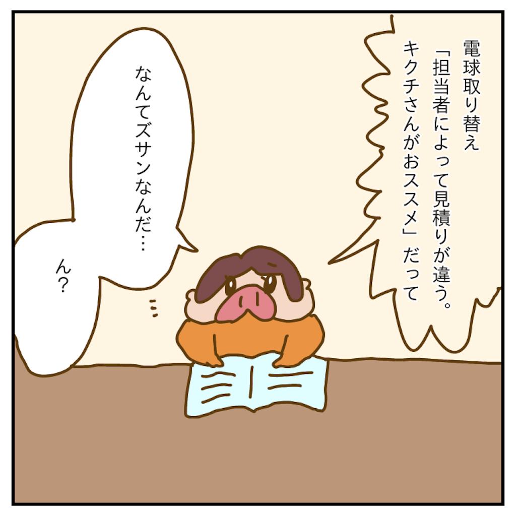 f:id:chiisakiobu:20191218233225p:image
