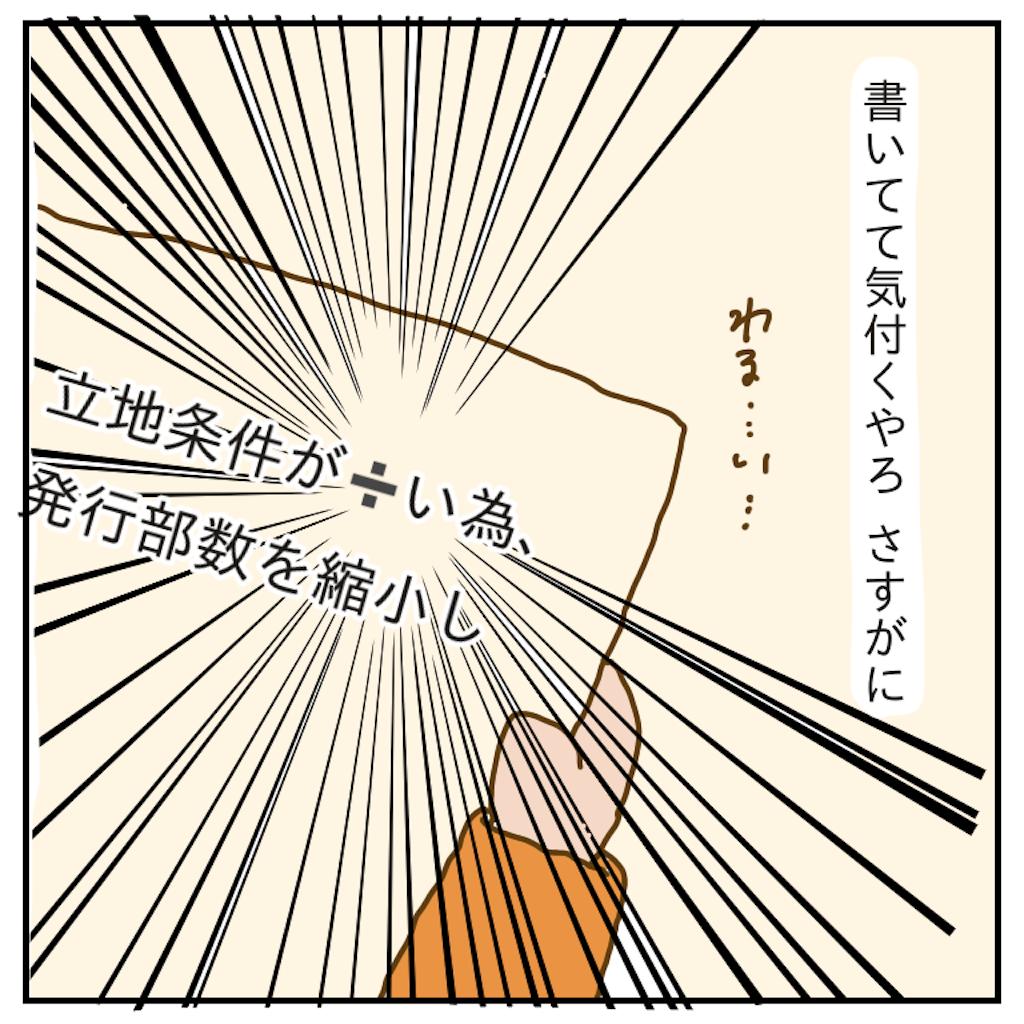 f:id:chiisakiobu:20191218233234p:image