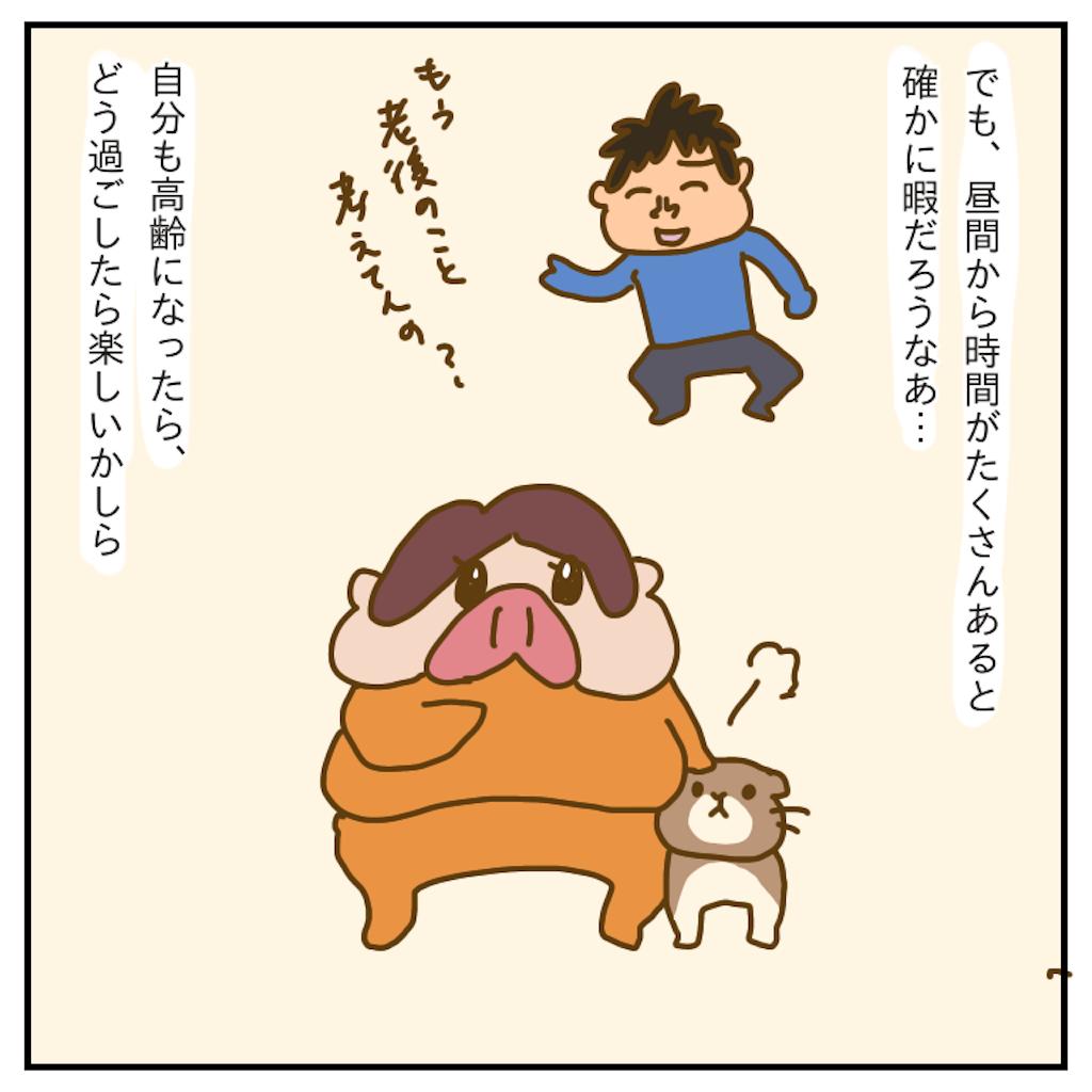 f:id:chiisakiobu:20191222005632p:image