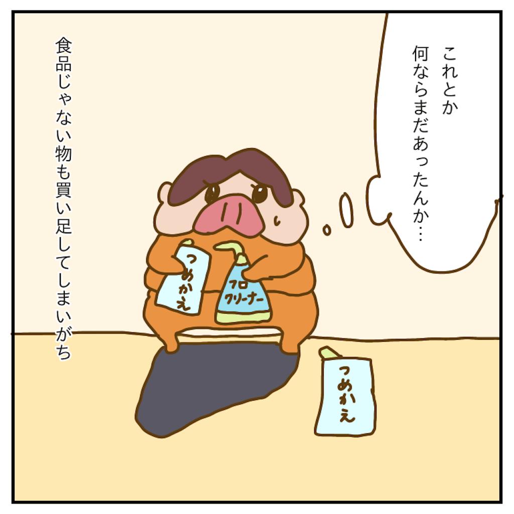 f:id:chiisakiobu:20191225230732p:image