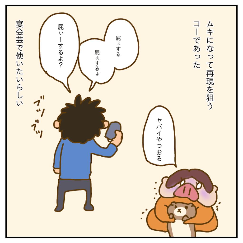 f:id:chiisakiobu:20200101215827p:image